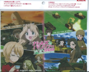 N『ガルパン劇場版』B5クリアポスター