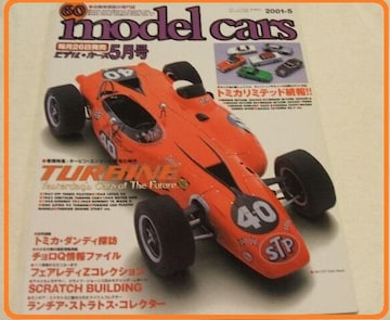 モデルカーズ60号ミニチャンプスEBBROエブロミニカー