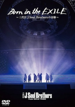 ■DVD『Born in the EXILE 三代目 J Soul Brothersの奇跡(初回
