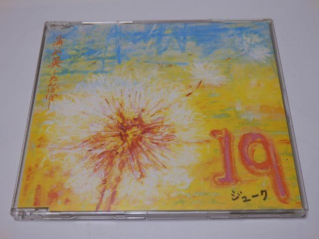 19/蒲公英-たんぽぽ- [Single, Maxi]  < タレントグッズの