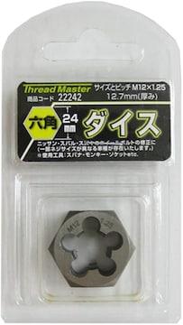 スレッドマスター(Thread Master) 六角ダイス M12×1.25mm 六角