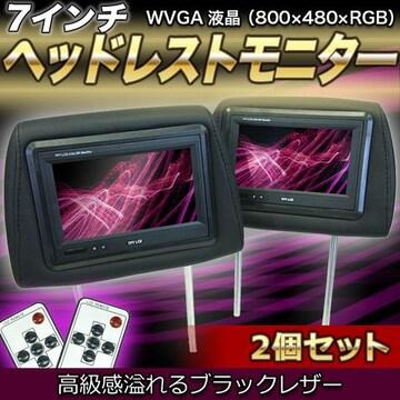 WVGA 7インチ ヘッドレストモニター 2個 リモコン2個 ブラック
