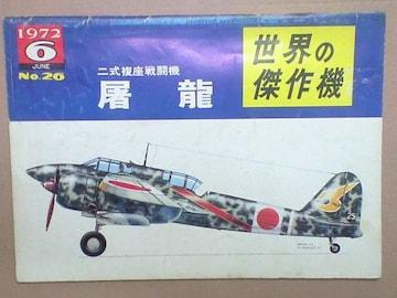 文林堂 世界の傑作機 1972年No.26 二式複座戦闘機 屠龍