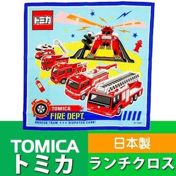 TOMICA トミカ 消防車 ランチクロス 弁当箱包み KB4 Sk1023