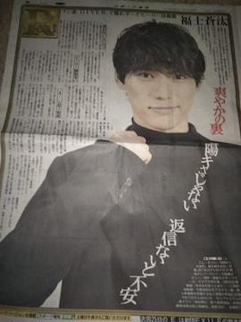 2020.9.18スポーツ報知切り抜き〜福士蒼汰〜