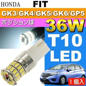 フィット ポジション球 36W T10 LEDバルブ ホワイト 1個 as10354