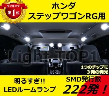 ステップワゴンRG用SMDルームランプセット基盤型LED豪華セット