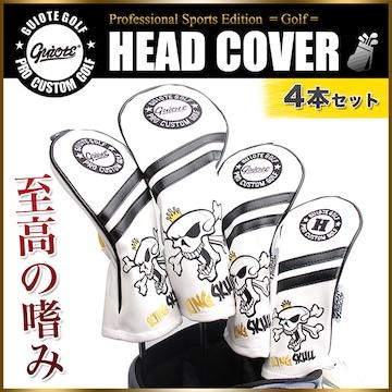 ★ゴルフ ヘッドカバー 4本セット 【HC14】