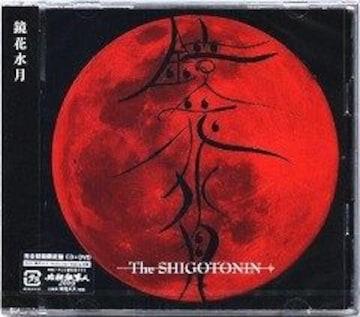 The SHIGOTONIN★鏡花水月★完全初回限定盤(CD+DVD)★未開封