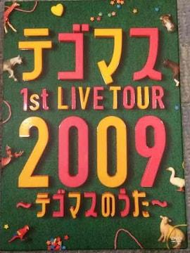激安!超レア!☆テゴマス/1stLIVETOUR2009☆初回盤DVD2枚組☆美品