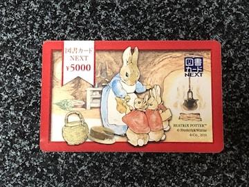 送料込!新品!図書カードNEXT 5000円×1枚 �A