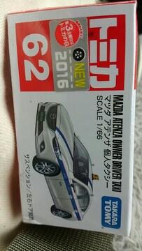 トミカ 旧62 マツダ アテンザ 個人タクシー 未開封 新品 販売終了品