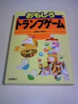 初版本 おもしろトランプゲーム 正木ノリオ 著/カード ゲームブック 遊び方紹介