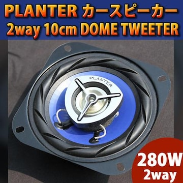 280W PLANTER カースピーカー 2way 10cm