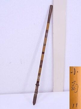 ヘラ・鯉竿 小菊 11尺