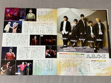 A.B.C-Z◆STAGE SQUARE vol.42 切り抜き 4P 抜無 12/27発売