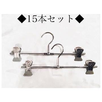 【まとめ売り】金属ハンガー◆15本セット ボトムス用