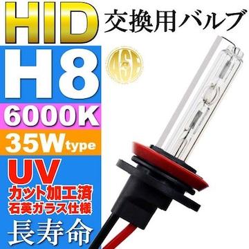 ASE HID H8バーナー35W6000Kバルブ1本 as9006bu6k