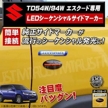 取説付 エスクード シーケンシャル LEDサイドマーカー ブラック 流れる エムトラ
