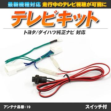 ■テレビキット トヨタ ダイハツ 純正ナビ  【Navi-19】