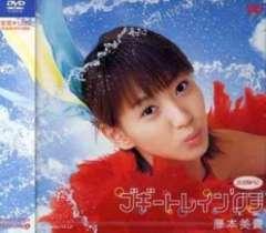 【ブギートレイン'03/藤本美貴】DVD