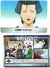 銀魂'かぶき町絵札コレクション★トレカ K1-18B 第214話(後)