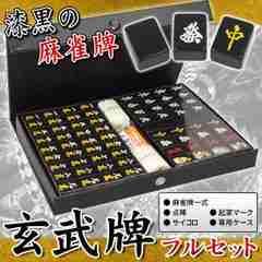 ☆ 漆黒のブラック牌の麻雀牌セット 専用ケース付!