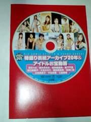 小池里奈他 雑誌付録DVD 3種類