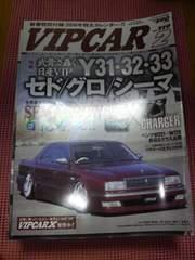 VIPCARビップカーVIPStyleビップスタイル2006年2月号  送料込み