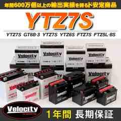 ★バイクバッテリー YTZ7S GT6B-3 YTZ7S YTZ6S FTZ7S 互換【B1】