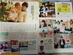 Sexy Zone『9/19発売TVガイド&ザテレビジョン&TVLIFE 』6�n切り抜き