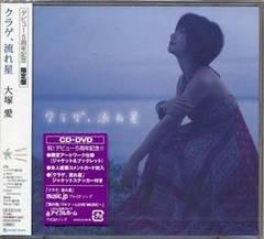 大塚愛★クラゲ、流れ星★2万枚限定生産盤★未開封