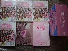 桜からの手紙〜AKB48それぞれの卒業物語〜DVD5枚組 送料無料