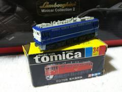 黒箱トミカ ブルートレイン ED-75形 電気機関車   ギフト みんなのまち