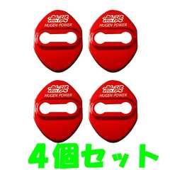無限 ドアストライカー 【赤レッド】 ドアロックカバー