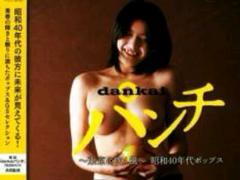 dankaiパンチ〜東京に吹く風〜昭和40年代ポップス