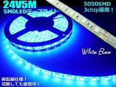 24Vトラック用5050チップSMDLEDテープライト/5m巻き900連級/青色