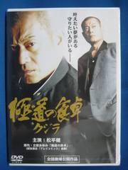 新品レンタル版 DVD 極道の食卓 クジラ 松平健