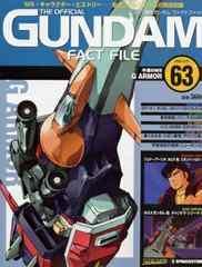 ガンダムファクトファイル63号「Gアーマー」2004年版