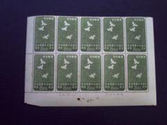 【未使用】1949年 長崎国際文化都市 銘版付8枚ブロック