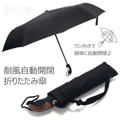 耐風 自動開閉 100cm 折りたたみ傘 UM-001 耐風25m/s