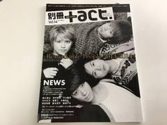 別冊+act. プラスアクト 2014 Vol.14 NEWS 高橋一生 送料込み