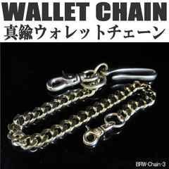 【送料無料】真鍮製 ウォレットチェーン ブラス/BRW-C-3