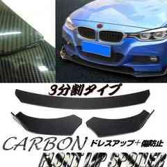 ABS製3分割エアロ カーボン柄 汎用リップスポイラー カナード/黒