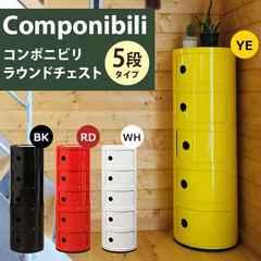 コンポニビリ ラウンドチェスト5段 CZR-04