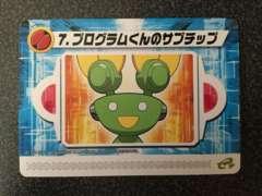 ★ロックマンエグゼ6 改造カード『7.プログラムくんのサブ』★