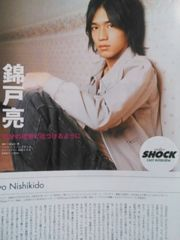 錦戸亮★2005年2月号★Top Stage★Endless SHOCK