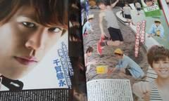 Myojo 2013年6月 Kis-My- Ft2 切り抜き