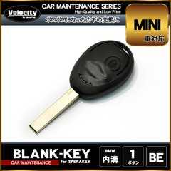 ■BMW MINI ミニ ブランクキー 外品 内溝1ボタン【BE】