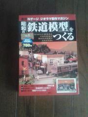 昭和の鉄道模型をつくる�@Nゲージ車両モ1031新品未開封